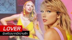 "Taylor Swift สายหวาน ส่ง ""#Lover"" ทะยานขึ้นอันดับหนึ่ง"