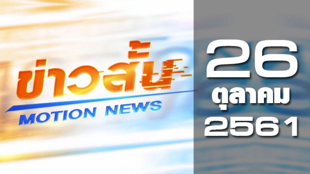 ข่าวสั้น Motion News Break 1 26-10-61