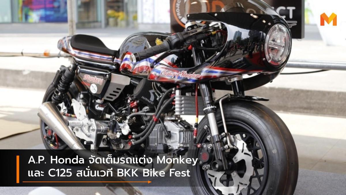 A.P. Honda จัดเต็มรถแต่ง Monkey และ C125 สนั่นเวที BKK Bike Fest