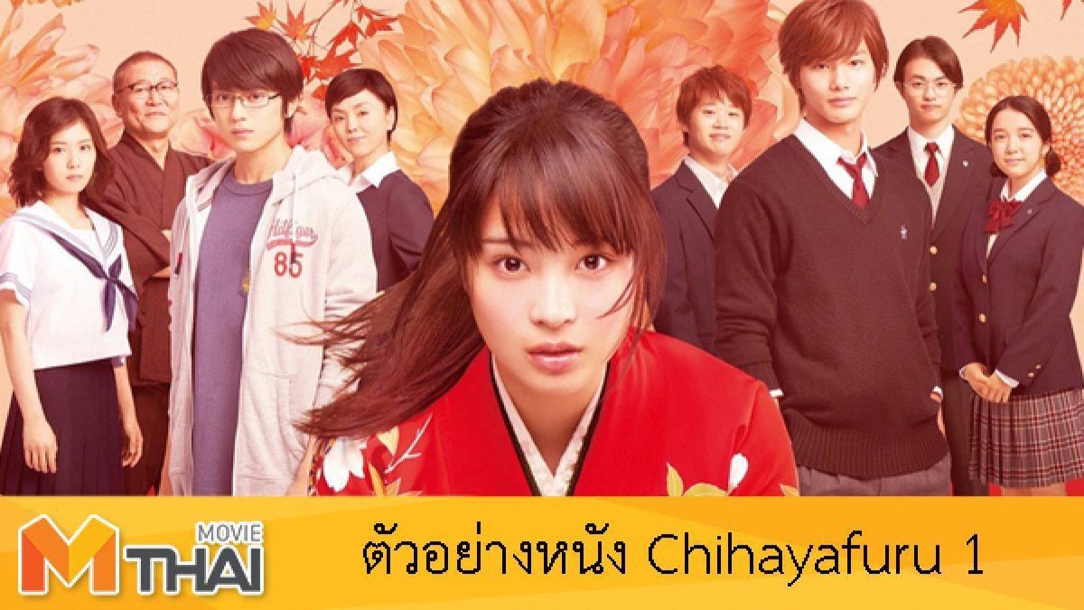 ตัวอย่างหนัง Chihayarufu 1