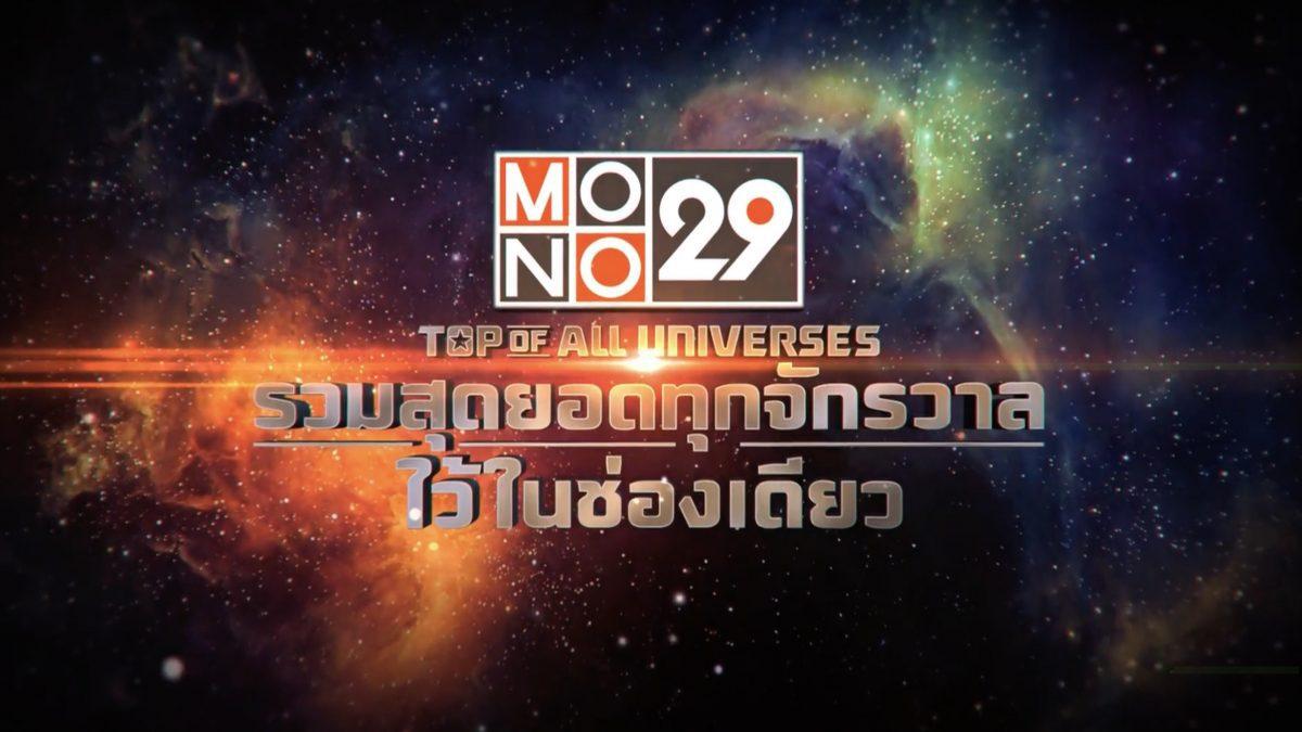 Mono29 Top Of All Universes