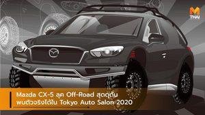 Mazda CX-5 ลุค Off-Road สุดดุดัน พบตัวจริงได้ใน Tokyo Auto Salon 2020