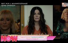 "Thailand Premiere ฉายครั้งแรกบนฟรีทีวีไทย ""Ocean's โอเซียน 8"""