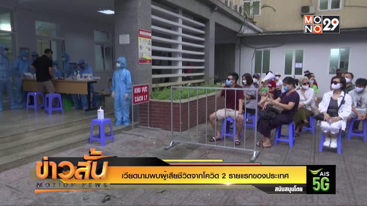 เวียดนามพบผู้เสียชีวิตจากโควิด 2 รายแรกของประเทศ