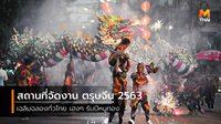 สถานที่จัดงาน ตรุษจีน 2563 เฉลิมฉลองทั่วไทย รับปีหนูทอง
