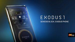 เปิดตัว HTC Exodus 1 สมาร์ทโฟน Blockchain รุ่นแรกของโลก ซื้อได้ด้วยเงินดิจิตอลเท่านั้น