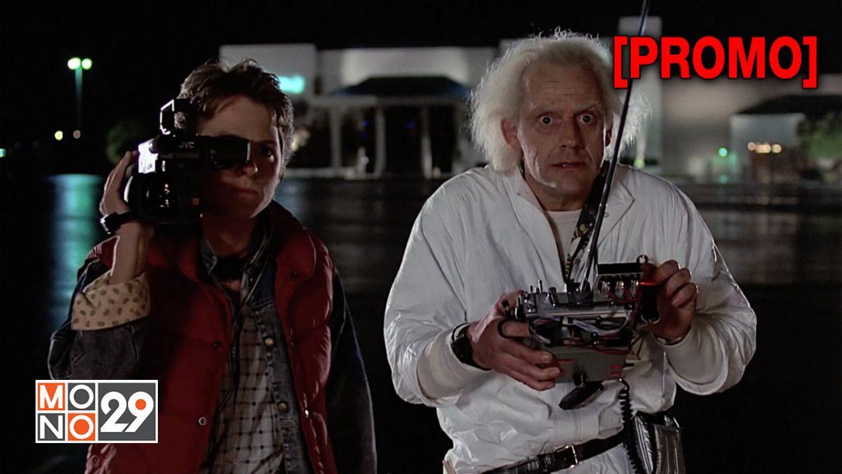 Back to the Future 1 เจาะเวลาหาอดีต [PROMO]