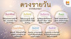 ดูดวงรายวัน ประจำวันอังคารที่ 7 สิงหาคม 2561 โดย อ.คฑา ชินบัญชร