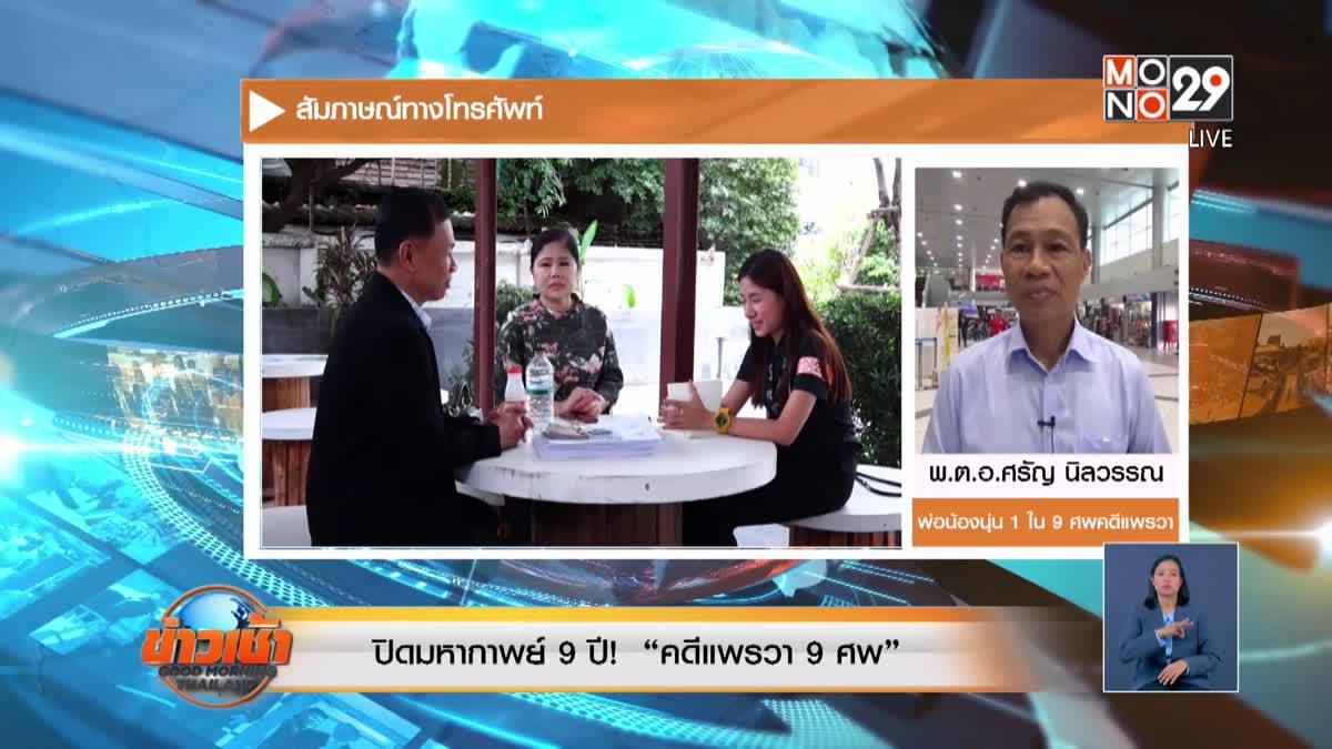 ข่าวเช้า Good Morning Thailand 07-08-62