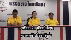 ชาติไทยพัฒนา ประกาศชัด ยก 10 เสียงหนุน พลังประชารัฐ พร้อมเดินหน้าจัดตั้งรัฐบาล