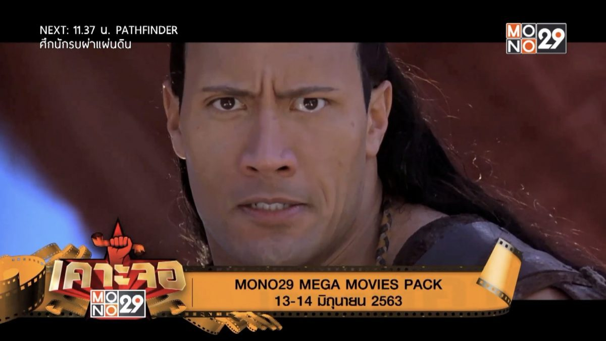 [เคาะจอ 29] MONO29 MEGA MOVIES PACK 13-14 มิ.ย. 2563 (13-06-63)