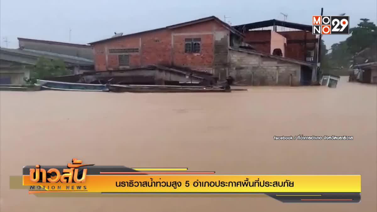 นราธิวาสน้ำท่วมสูง 5 อำเภอประกาศพื้นที่ประสบภัย