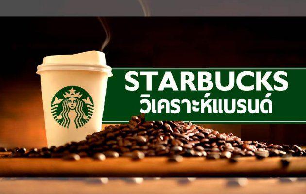 วิเคราะห์แบรนด์อาหาร Starbucks โดย อ.แพธ ลูกแก้วเทพเจ้าไอยคุปต์