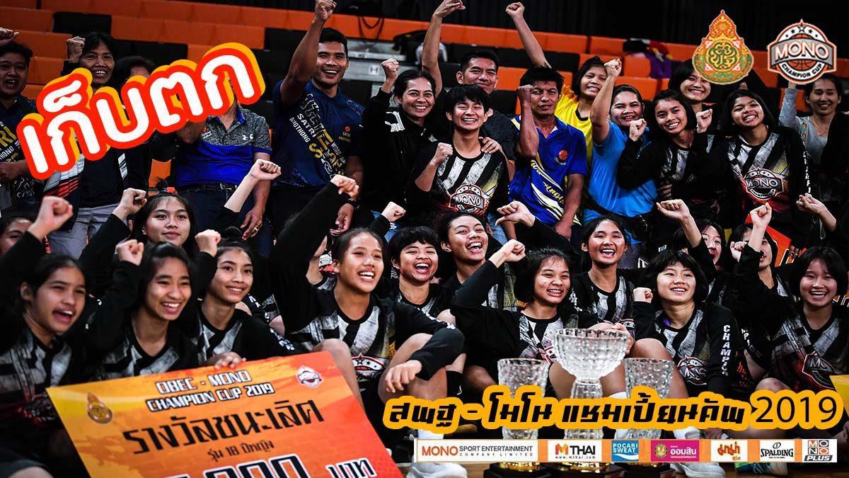 เก็บตก!!! สพฐ-โมโน เเชมเปี้ยนคัพ 2019