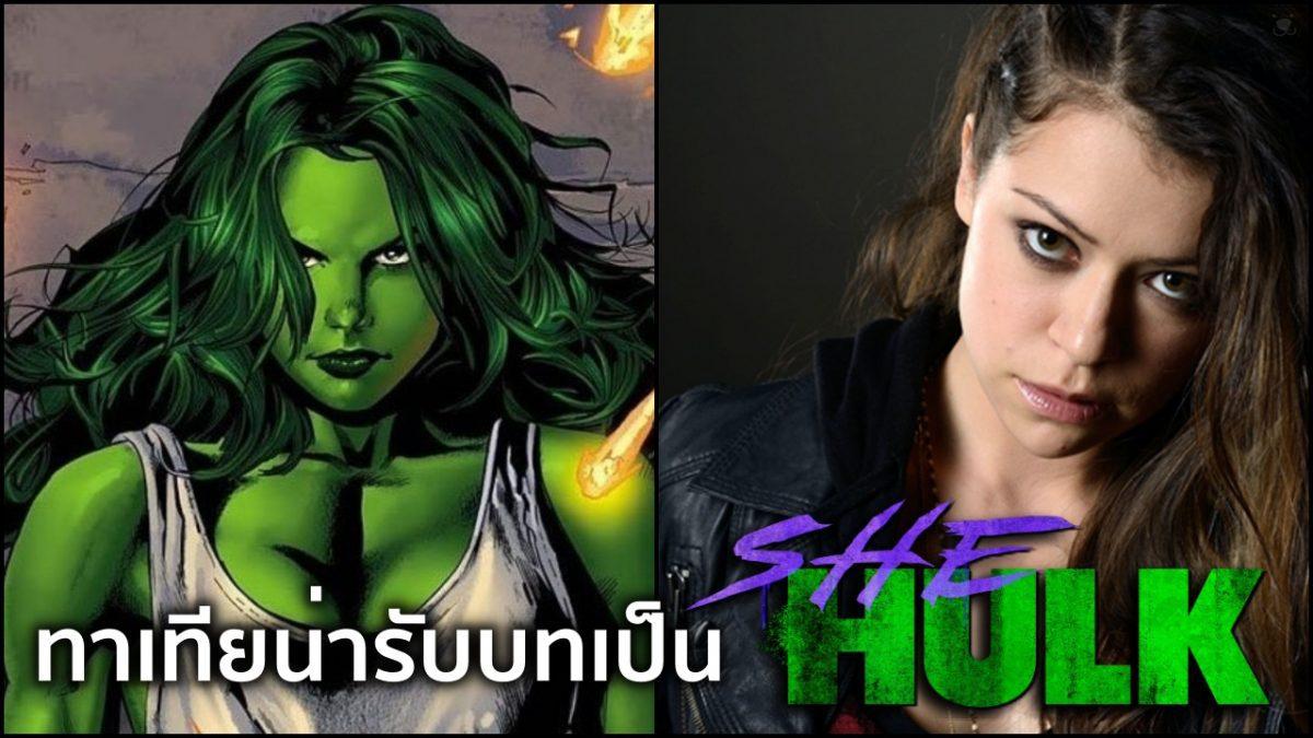 She Hulk ได้นักแสดงแล้ว
