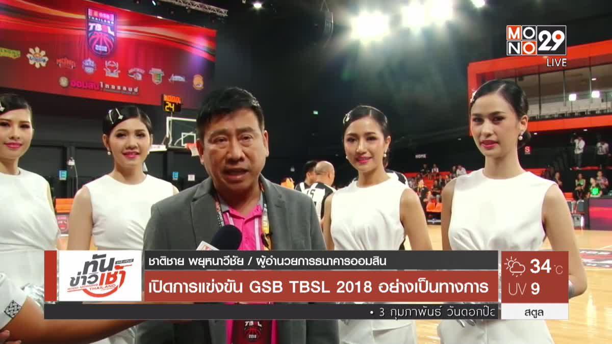 เปิดการแข่งขัน GSB TBSL 2018 อย่างเป็นทางการ