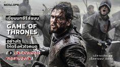เขียนบทซีรีส์แบบ Game of Thrones อย่างไรให้ตรึงหัวใจคนดู (3: เร้าหัวใจเมื่อไร้ 'กฎสามองก์')