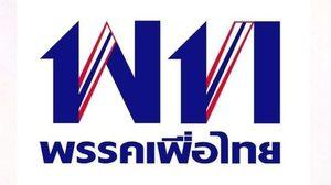 ส.ส.ขอนแก่น เผยเหตุทำร้าย ส.ส. อีกคนในห้องหัวหน้าพรรคเพื่อไทย