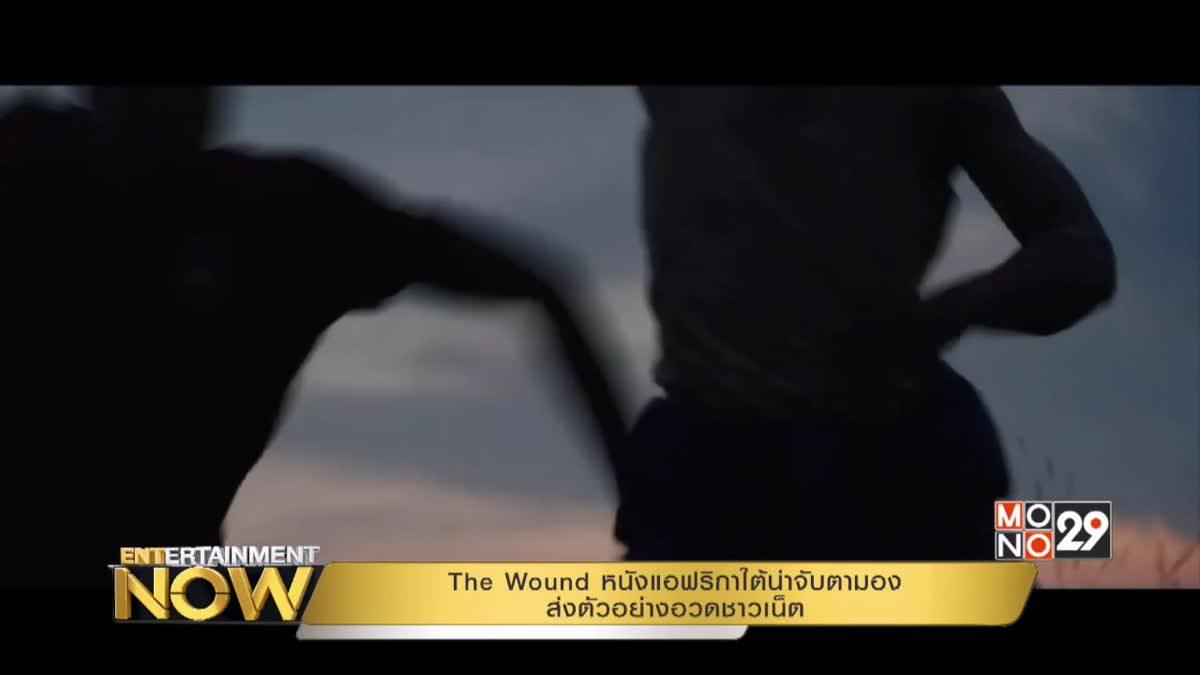 The Wound หนังแอฟริกาใต้น่าจับตามอง ส่งตัวอย่างอวดชาวเน็ต