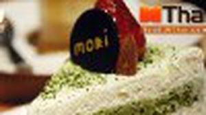 ร้าน โมริ ดีเซิร์ท บาร์ (Mori Dessert Bar)  สยามสแควร์ 1
