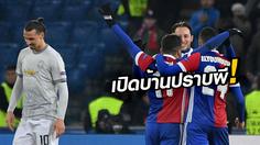 ผลบอล : โป้งเดียวจอด!! บาเซิ่ล เปิดรังเชือด แมนฯ ยูไนเต็ด ท้ายเกม 1-0 ชปล.กลุ่ม A