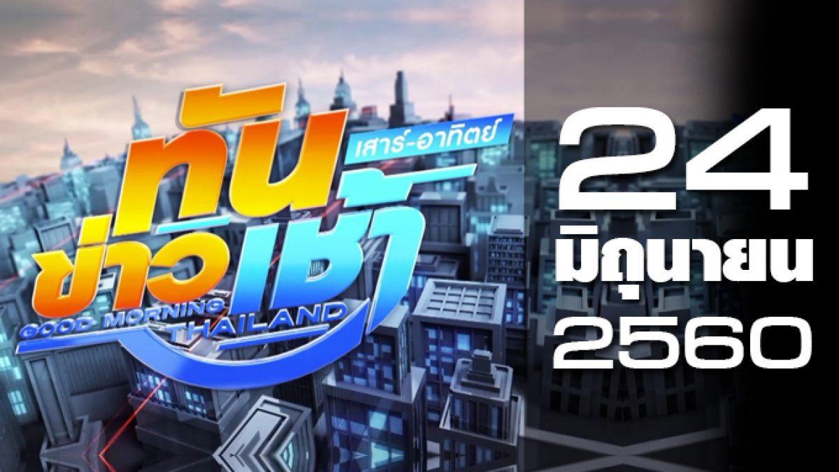 ทันข่าวเช้า เสาร์-อาทิตย์ Good Morning Thailand 24-06-60