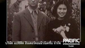 บันทึกไทย บันทึกพระชนม์ชีพ วันเริ่มต้นสัมพันธ์รัก