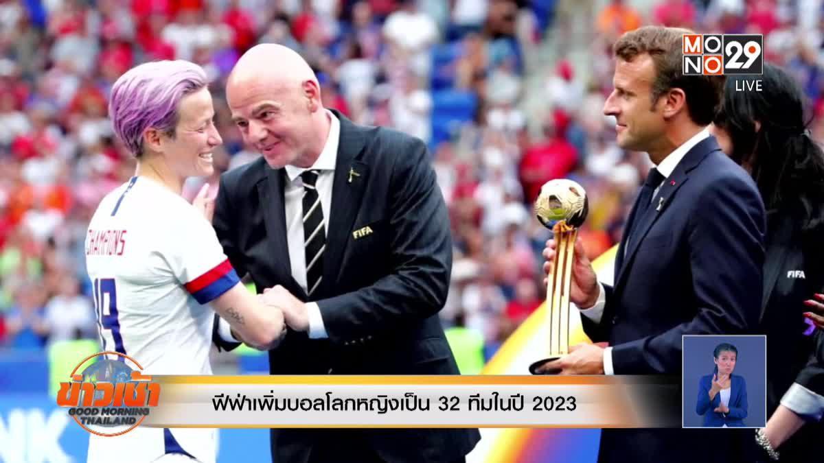 ฟีฟ่าเพิ่มบอลโลกหญิงเป็น32ทีมในปี2023