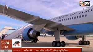 เครื่องบิน 'เมลาเนีย ทรัมป์' เกิดขัดข้อง ควันท่วมห้องผู้โดยสาร