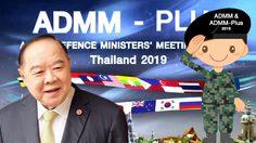 กลาโหม ชวนคนไทย ร่วมจัดงานประชุมรัฐมนตรีกลาโหมอาเซียน