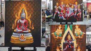 อาจารย์เฉลิมชัย ให้กำลังใจนักศึกษาวาดพระพุทธรูปอุลตร้าแมน