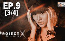 Project X แฟ้มลับเกมสยอง EP.09 [3/4]