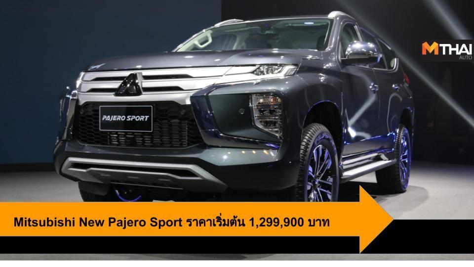 Mitsubishi เปิดตัว New Pajero Sport ครั้งแรกในโลก ราคาเริ่ม 1.29ล้าน
