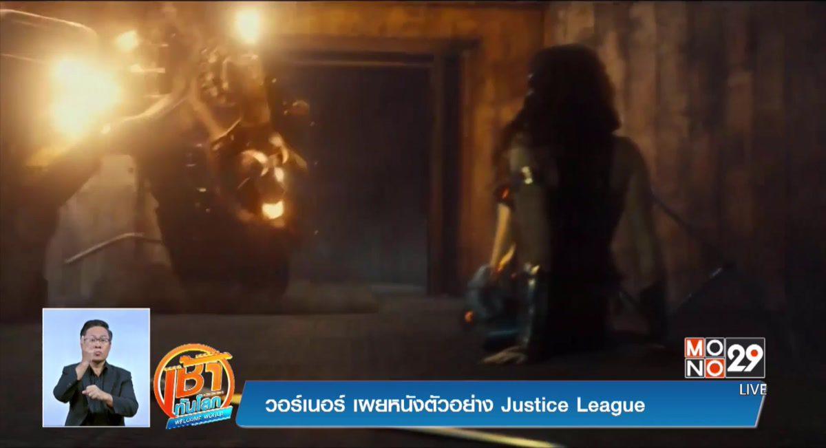 วอร์เนอร์เผยหนังตัวอย่าง Justice League