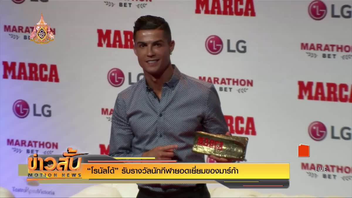 """""""โรนัลโด้"""" รับรางวัลนักกีฬายอดเยี่ยมของมาร์ก้า"""