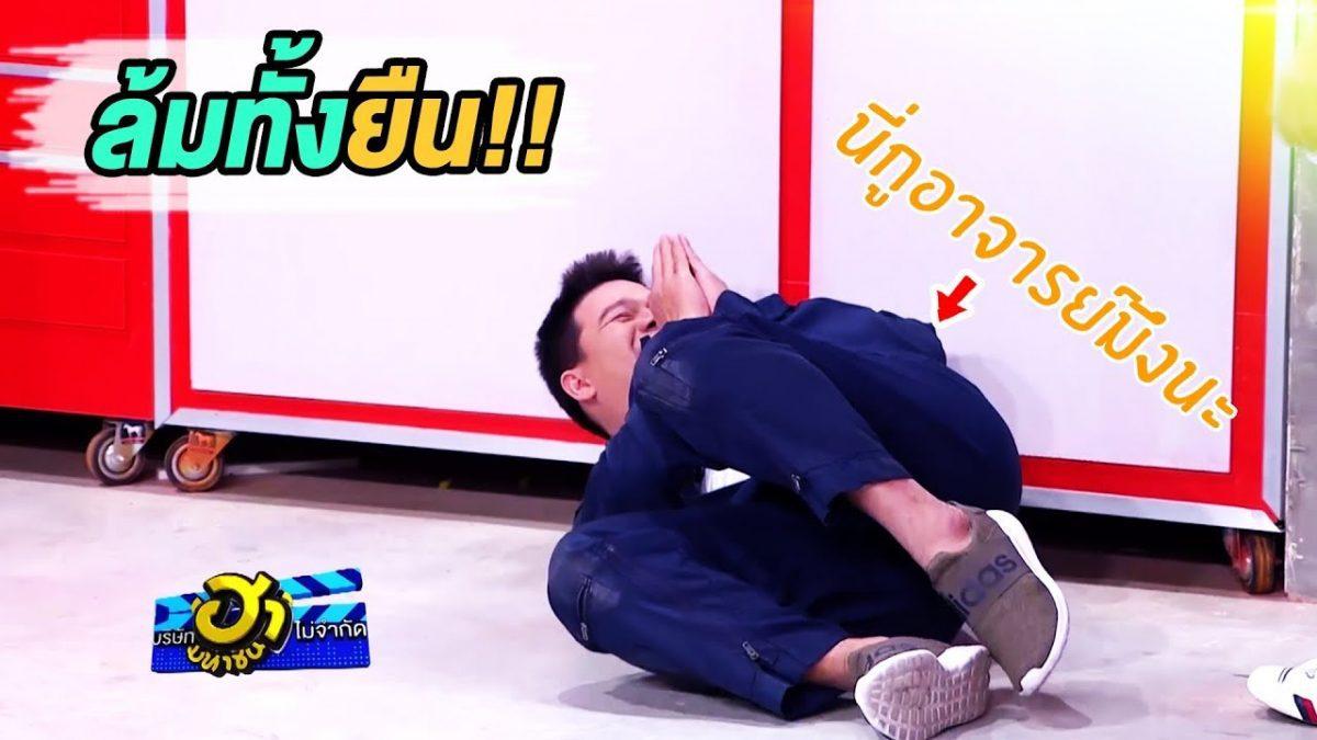 ล้มทั้งยืน ถีบกูเป็นลูกเลย..นี่กูอาจารย์มึงนะ! | บริษัทฮาไม่จำกัด (มหาชน)