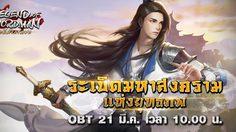 "Legend of Swordman ""กระบี่มังกรหยก"" OBT 21 มีนาคมนี้"