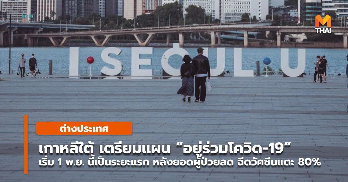 """เกาหลีใต้ เปิดนโยบาย """"อยู่ร่วมกับโควิด-19"""" เริ่ม พ.ย. นี้"""