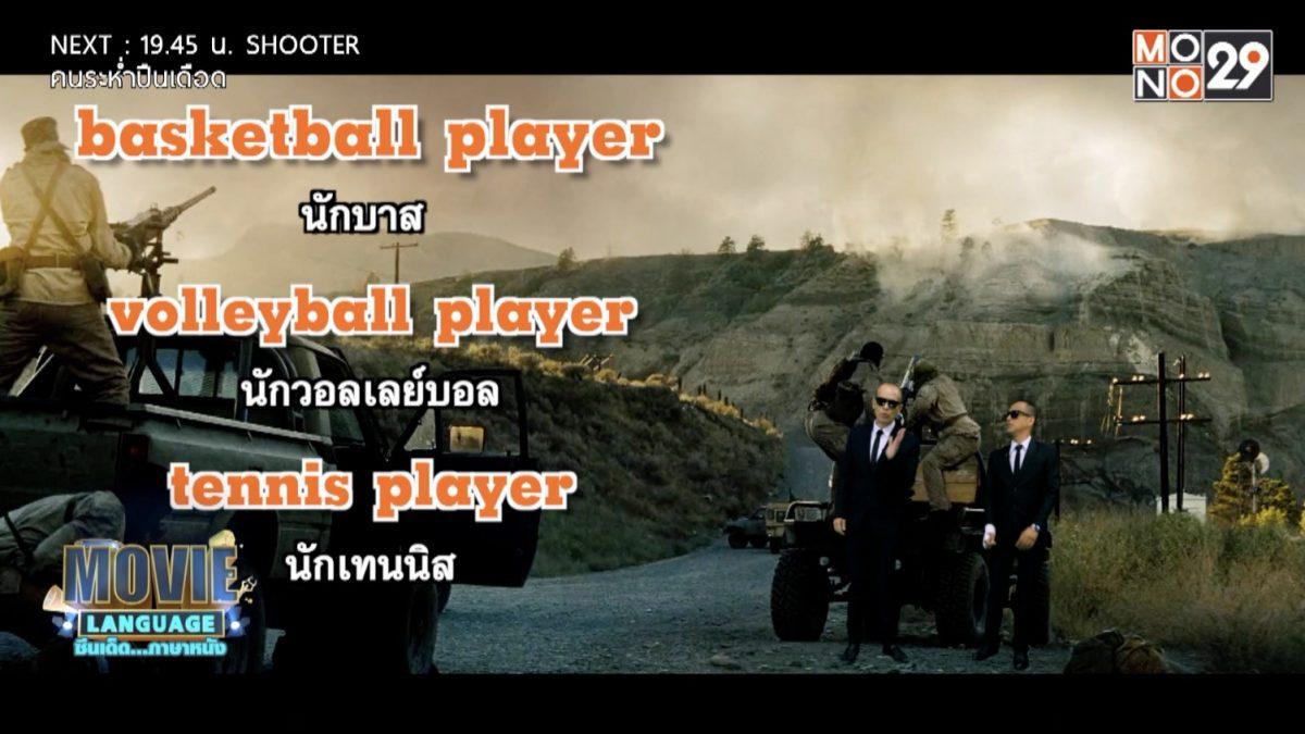 "Movie Language จากเรื่อง ""Shooter คนระห่ำปืนเดือด"""