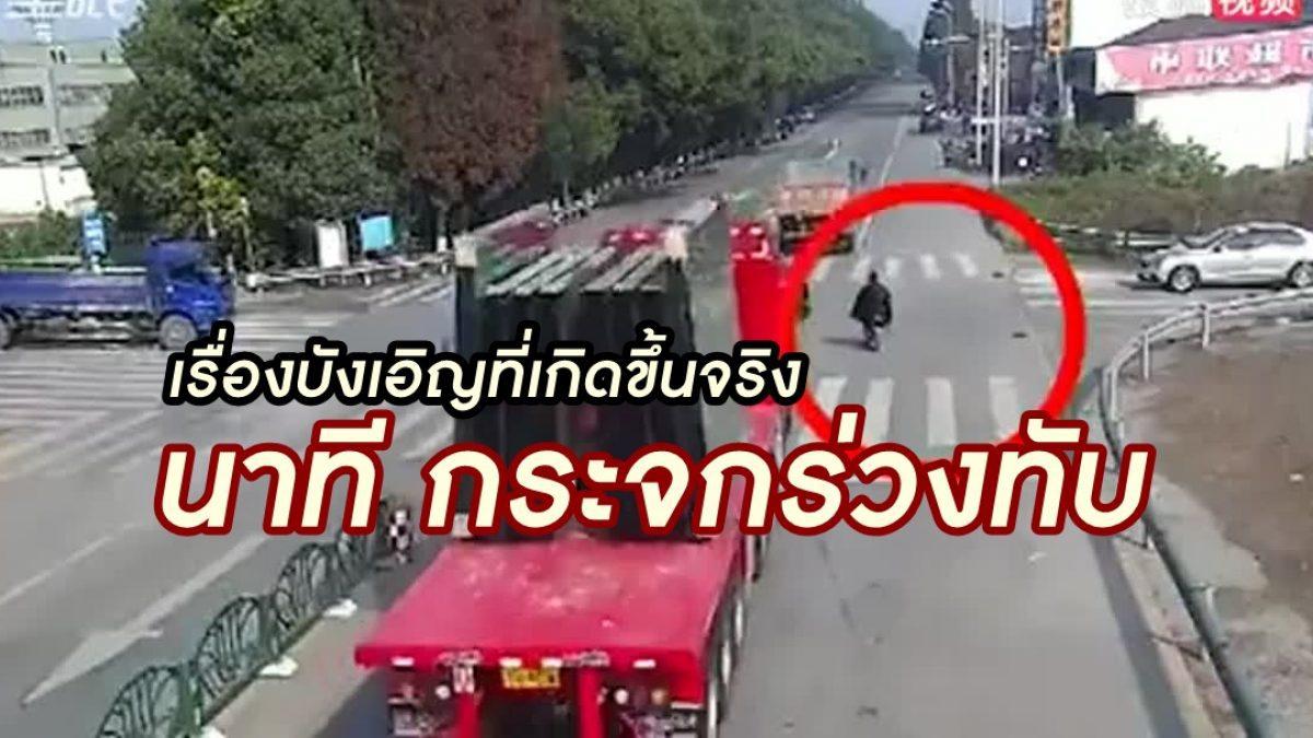 เรื่องบังเอิญที่เกิดขึ้นจริง! นาที รถบรรทุก ทำกระจกที่ขนมา ร่วงทับชายขี่สกู๊ตเตอร์ ที่จีน
