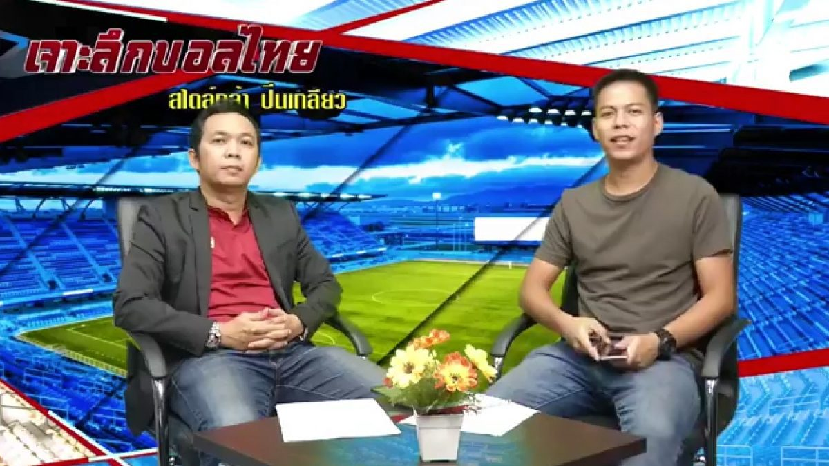 """เจาะลึกบอลไทย """" อัพเดทข่าววงการกีฬาไทย """" วันที่ 11 ก.พ. 2562"""