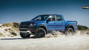 Ford Ranger Raptor กระบะ พันธุ์โหด ดีไซน์เพื่อสมรรถนะขั้นสุด