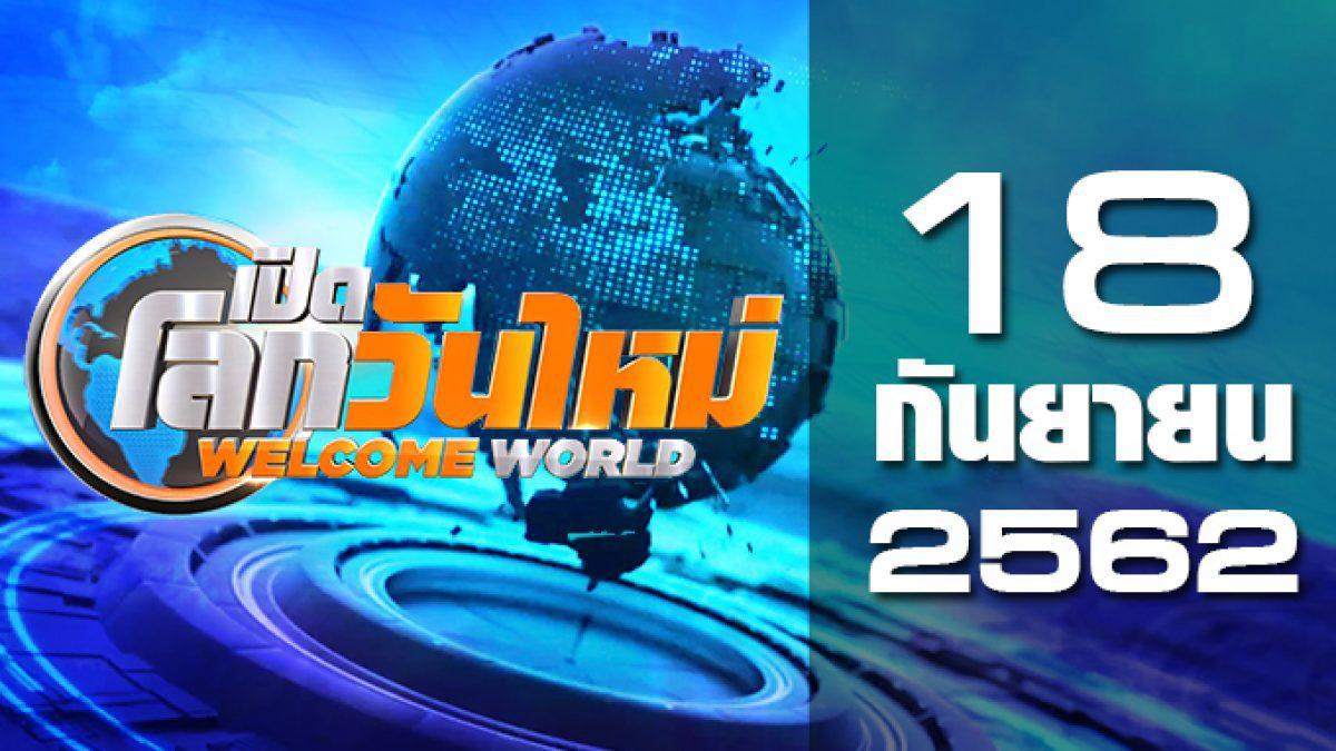 เปิดโลกวันใหม่ Welcome World 18-09-62