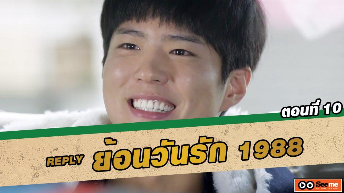 ย้อนวันรัก 1988 (Reply 1988) ตอนที่ 10 ไปตามหาดงรยงกัน! [THAI SUB]