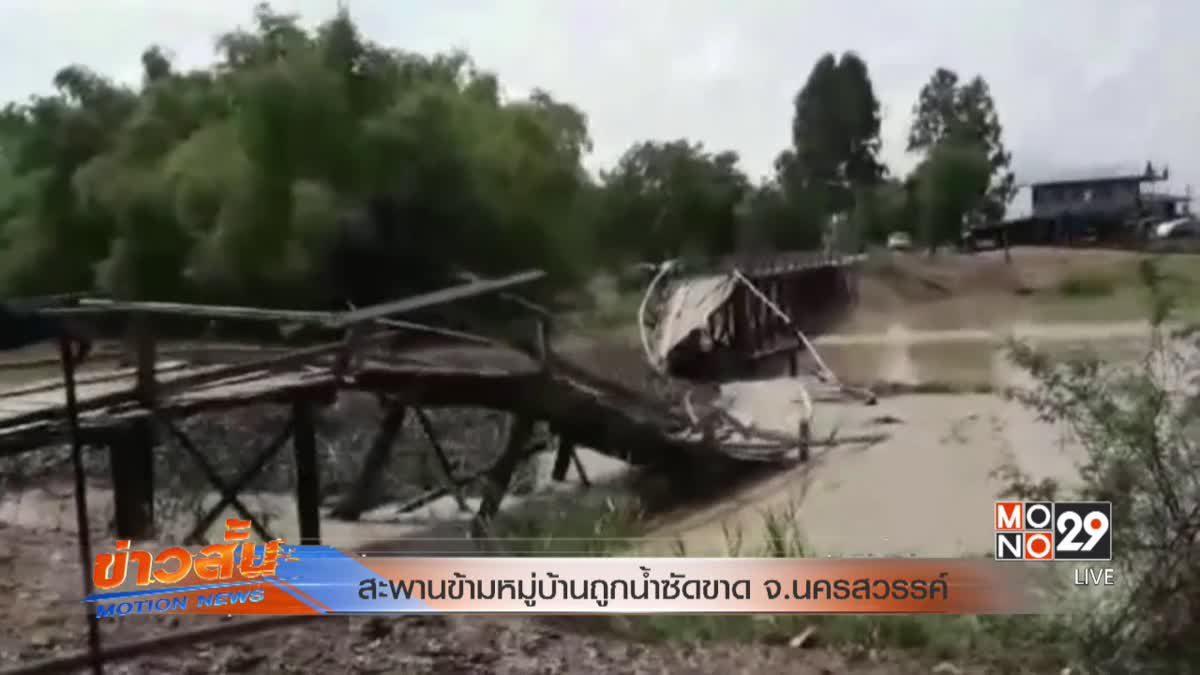 สะพานข้ามหมู่บ้านถูกน้ำซัดขาด จ.นครสวรรค์