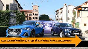 Audi เปิดเซอร์ไพรส์ปลายปี ส่ง Q3 ครั้งแรกในไทย เริ่มต้น 2,299,000 บาท