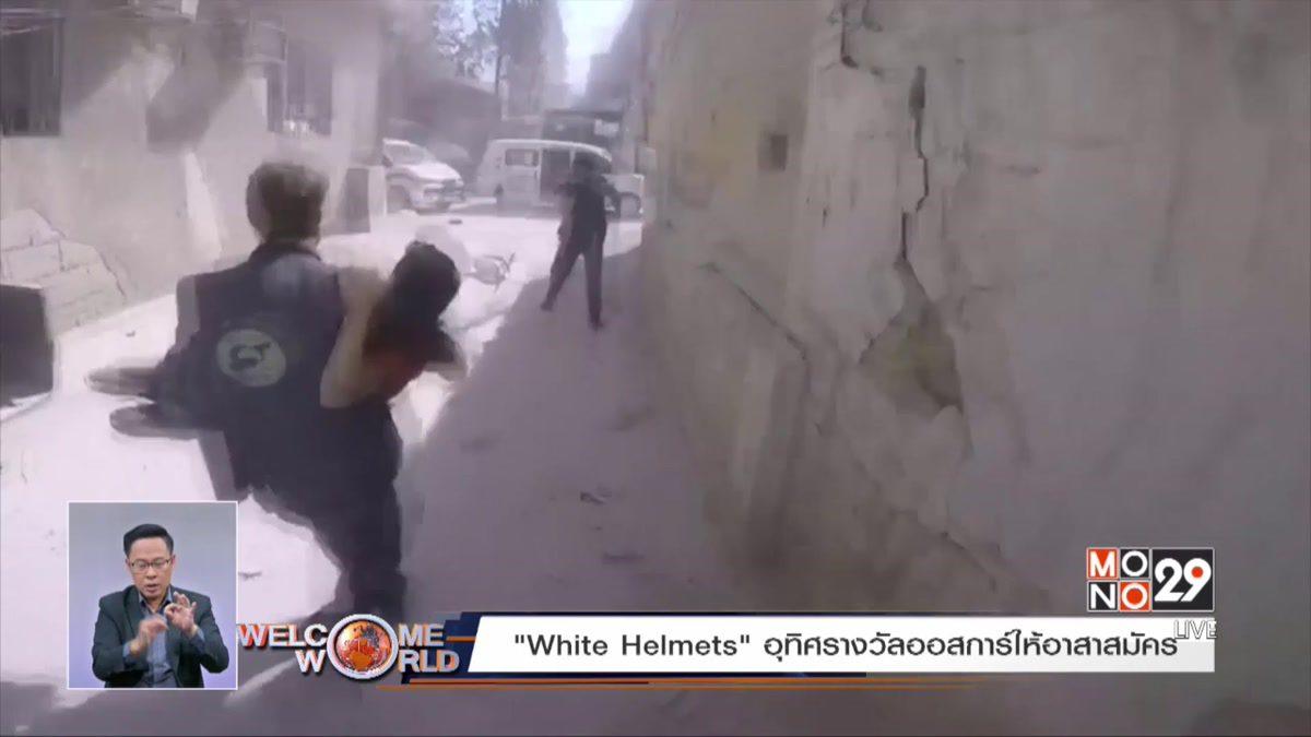"""White Helmets"" อุทิศรางวัลออสการ์ให้อาสาสมัคร"