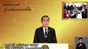 นายกรัฐมนตรี น้อมนำพระราชดำรัสพรปีใหม่ ชู ปี 60 ปีแห่งการปฏิรูปประเทศ