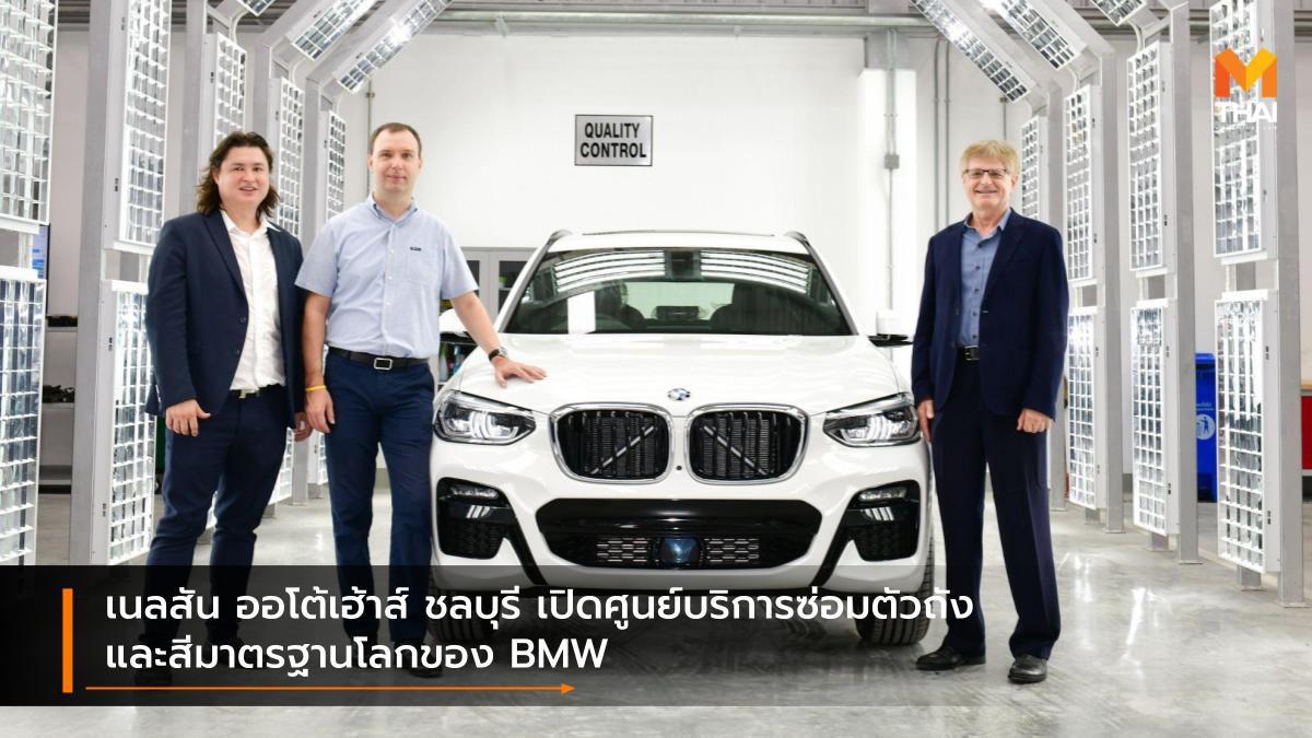 เนลสัน ออโต้เฮ้าส์ ชลบุรี เปิดศูนย์บริการซ่อมตัวถังและสีมาตรฐานโลกของ BMW
