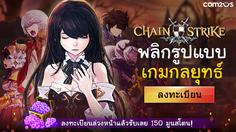 Chain Strike เกมกลยุทธ์แนวใหม่จาก Com2uS เปิดลงทะเบียนล่วงหน้าแล้ว!